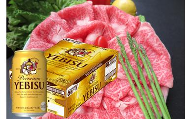 C-056 ★ベストマッチング★九州産和牛スライス 800g&サッポロ・ヱビスビール24缶