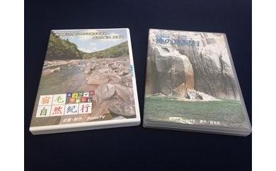[029002]宿毛市自然紀行DVD(SD)・沖の島紀行DVD(SD) 2本セット