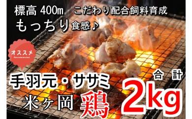 me0209 こだわり配合飼料育成!もっちり食感♪米ヶ岡鶏(手羽元3kg・ササミ3kg) 寄付額8,000円