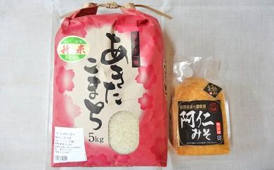 [№5879-1026]上小阿仁村産 あきたこまち5kg阿仁みそ1kgのセット