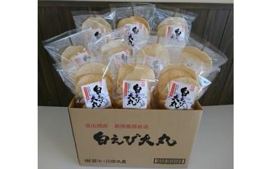 [№5683-0055]白えび大丸(せんべい)10袋セット