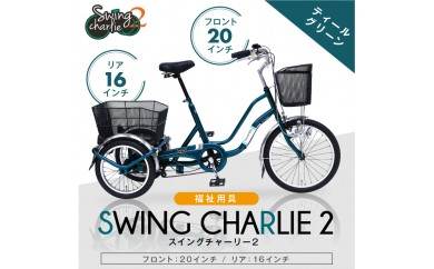 EB4 (福祉用具)SWING CHARLIE 2