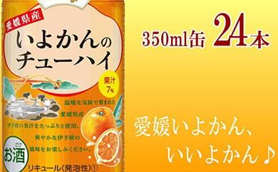 愛媛県産いよかんチューハイ 350mlx24本(1ケース)NIPPON PREMIUM。