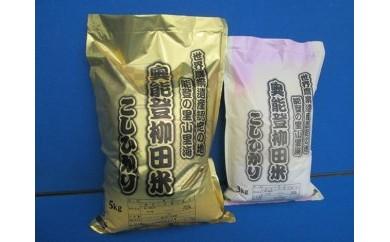 D001 奥能登柳田米A【50pt】