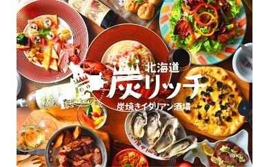 炭リッチ浜松町店で味わう 「旬の羅臼コース」