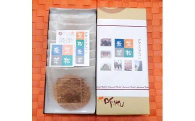 【1005】「笠松散策」アマンドせんべい 8袋入(1袋2枚)×2箱