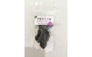 [003012]平岡さんちの干しぶどうのセット