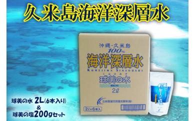 【久米島海洋深層水】球美の水 2L(6本入り)&球美の塩200gセット