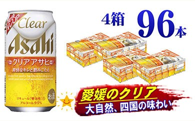クリアアサヒ 350mlx96本 (4ケース) アサヒビール四国工場生産