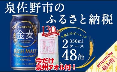 B516 泉州タオル×金麦(第三のビール) 2ケース(48本)※数量限定!