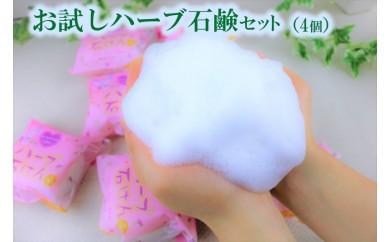 Reikoママのこだわりハーブ石けん お試しセット(4個)