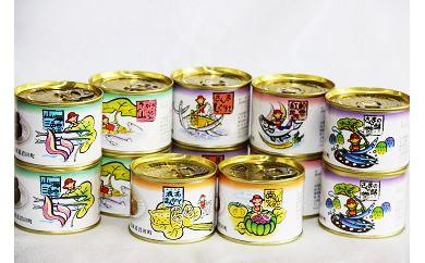 【10-38】惣菜缶詰セット