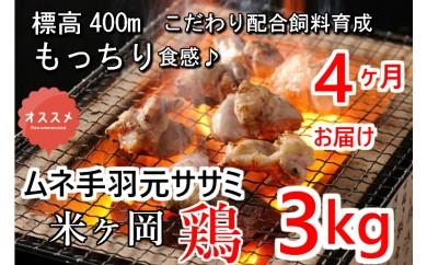 me0214 ザイオンライン鶏肉部門2連覇達成1の鶏肉を4ヶ月間お届け♪こだわり配合飼料育成!もっちり食感♪米ヶ岡鶏満喫セット4ヶ月連続発送(ムネ1kg、ササミ1kg、手羽元1kg) 寄付額18,000円