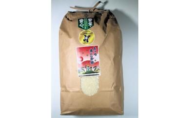 H-25 たつの赤とんぼ米(コシヒカリ・白米4.2キロ)