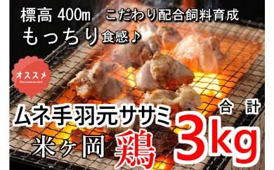 me0212 こだわり配合飼料育成!もっちり食感♪米ヶ岡鶏(ムネ肉1kg・ササミ1kg・手羽元1kg) 寄付額5,000円