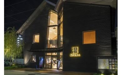 29A-010 湯田温泉宿泊プラン Bコース