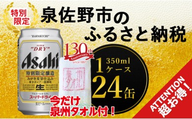 B519 泉州タオル×アサヒスーパードライ みがき麦芽仕込み 1ケース(24本)※数量限定!