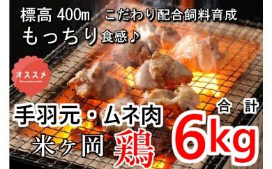 me0211 こだわり配合飼料育成!もっちり食感♪米ヶ岡鶏(手羽元3kg・ムネ肉3kg) 寄付額8,000円