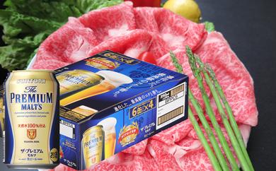 C-055 ★ベストマッチング★九州産和牛スライス 800g&ザ・プレミアム・モルツ24缶