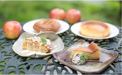 A8-001 【林檎の樹】アップルパイ&アップルチーズケーキ セット