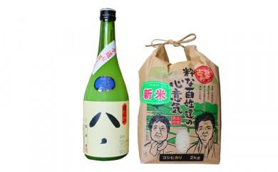 微発泡・うすにごり酒「生酒 はっちょん」とお米セット(会津・北塩原村産コシヒカリ2kg)