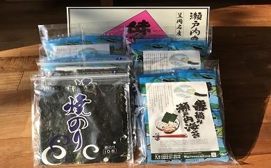 【1-01】味付け海苔・焼き海苔のこだわりセット