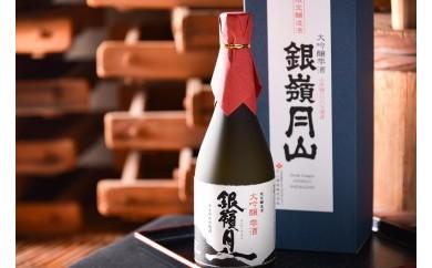 銀嶺月山 大吟醸 雫酒 720ml(紙箱入) 015-E03