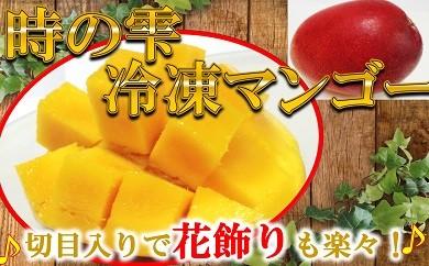 28-17「時の雫」冷凍マンゴー