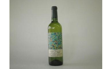 A-75 安心院*小さなワイン工房ワイン「シャルドネ」