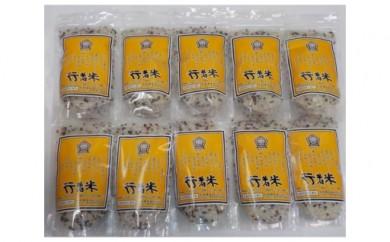 No.045 行者米(五穀米) 計3kg