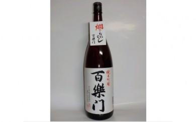 No.053 百楽門 1.8L