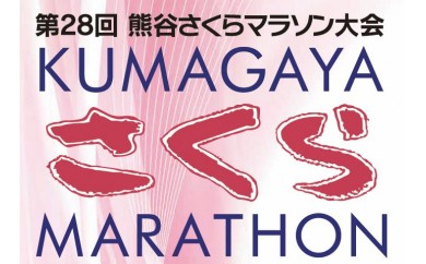 23 第28回熊谷さくらマラソン大会出場権