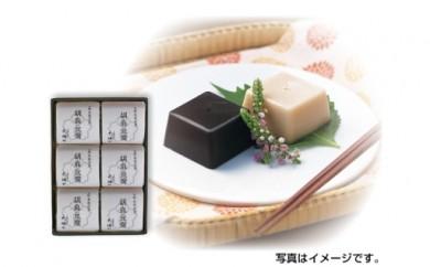 No.049 天極堂の胡麻豆腐