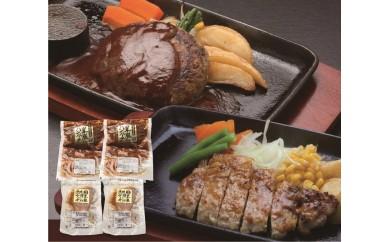 Z-909 鹿児島県産黒豚煮込みハンバーグ・味噌ステーキ