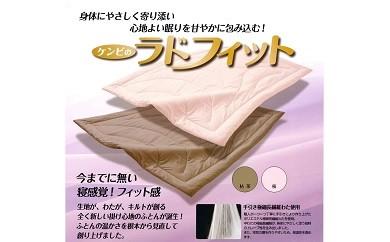 G-0133 ラドフィット 掛け専用 枯茶(シングル)