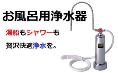【200005】お風呂用浄水器■湯船・シャワー贅沢浄水■塩素除去美容エステ