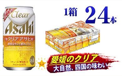 クリアアサヒ 350mlx24本 (1ケース)、アサヒビール四国工場生産。