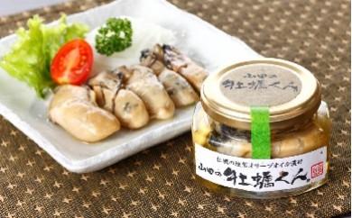 山田の牡蠣くん 凪ご味セット(2種)