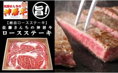 C026.絶品ロースステーキ
