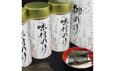 No5 味付海苔丸缶3本セット