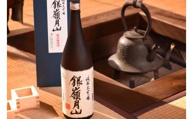 銀嶺月山 純米大吟醸 限定醸造 1,800ml 020-E03