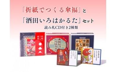 NB139 折紙でつくる傘福・酒田いろはかるたセット