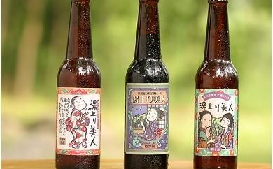 A7-0103 黒川温泉限定の地ビール! 湯上り美人 3本詰め合わせ
