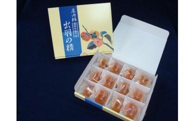 A30-561 出羽の精(干し柿)