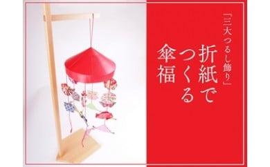 NA95 折紙でつくる傘福セット