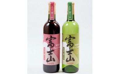 富士山ワイン赤白セット(720ml×2)