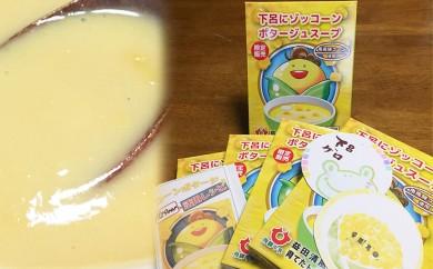 30-1 益田清風高校プレゼンツ!「下呂にゾッコーン コーンポタージュスープの詰め合わせ」