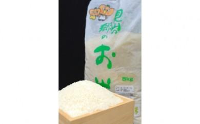 No2 見山の郷のお米(エコ)5kg