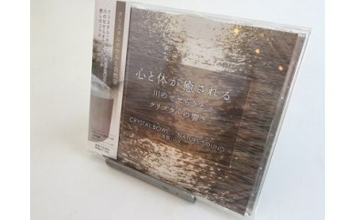 P-1 川のせせらぎとクリスタルの響き(サウンドCD)