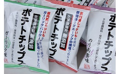 S015002 化学調味料無添加ポテトチップス48袋